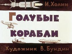 Диафильм Голубые корабли бесплатно
