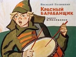 Диафильм Красный барабанщик бесплатно