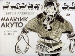 Диафильм Мальчик Акуто бесплатно