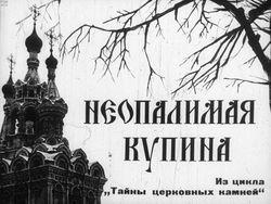 Диафильм Неопалимая Купина бесплатно