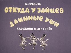 Диафильм Откуда у зайцев длинные уши бесплатно