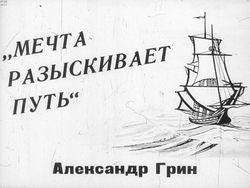 """Диафильм """"Мечта разыскивает путь"""". Александр Грин бесплатно"""