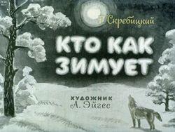 Диафильм Кто как зимует бесплатно