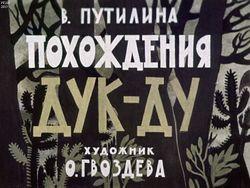 Диафильм Похождения Дук-Ду бесплатно