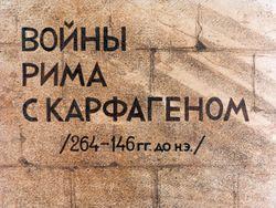 Диафильм Войны Рима с Карфагеном (264-146 гг. до н. э.) бесплатно