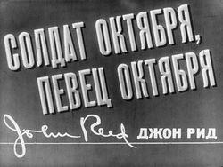 Диафильм Солдат Октября, певец Октября: Джон Рид бесплатно