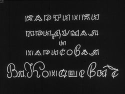 Диафильм Картинки придумал и нарисовал Вл. Конашевич бесплатно