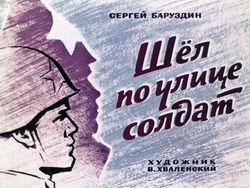 Диафильм Шел по улице солдат бесплатно