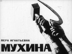 Диафильм Вера Игнатьевна Мухина бесплатно