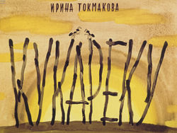 Диафильм Кукареку бесплатно