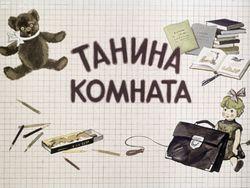 Диафильм Танина комната: диафильм к урокам русского языка в 3 кл. бесплатно