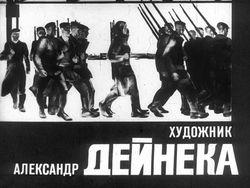 Диафильм Художник Александр Дейнека бесплатно