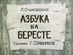 Диафильм Азбука на бересте бесплатно