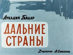 Диафильм Дальние страны бесплатно