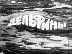 Диафильм Дельфины бесплатно
