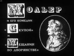 """Диафильм Мольер и его комедии """"Скупой"""" и """"Мещанин во дворянстве"""" бесплатно"""