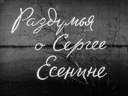 Диафильм Раздумья о Сергее Есенине бесплатно