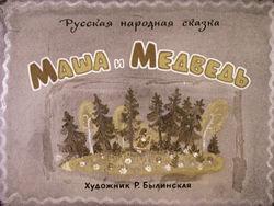 Диафильм Маша и медведь бесплатно