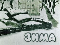 Диафильм Зима бесплатно