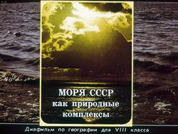Диафильм Моря СССР как природные комплексы бесплатно