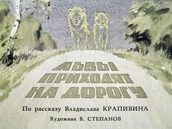 Диафильм Львы приходят на дорогу бесплатно