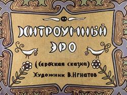 Диафильм Хитроумный Эро бесплатно