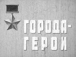 Диафильм Города-герои бесплатно
