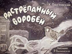 Диафильм Растрепанный воробей бесплатно