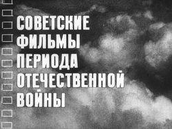 Диафильм Советские фильмы периода Отечественной войны бесплатно