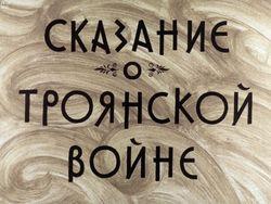 Диафильм Сказание о Троянской войне бесплатно