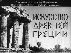 Диафильм Искусство Древней Греции бесплатно