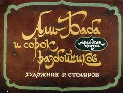 Диафильм Али-Баба и 40 разбойников бесплатно