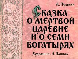 Диафильм Сказка о мертвой царевне и о семи богатырях. Ч.2 бесплатно