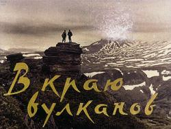 Диафильм В краю вулканов бесплатно