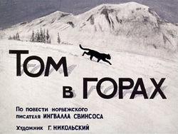 Диафильм Том в горах: по повести Ингвалла Свинсосо бесплатно