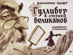 Диафильм Гулливер в стране великанов бесплатно