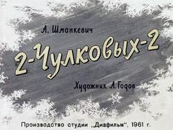 Диафильм 2-Чулковых-2 бесплатно
