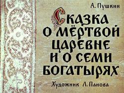 Диафильм Сказка о мертвой царевне и о семи богатырях. Ч.1 бесплатно