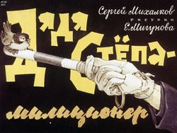 Диафильм Дядя Степа - милиционер бесплатно
