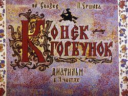 Диафильм Конек-Горбунок. Ч.1 бесплатно