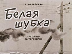 Диафильм Белая шубка бесплатно