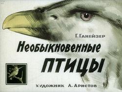 Диафильм Необыкновенные птицы бесплатно