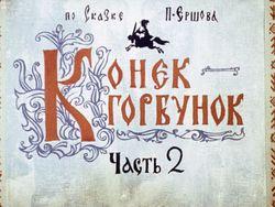 Диафильм Конек-Горбунок. Ч.2 бесплатно