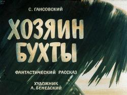 Диафильм Хозяин бухты бесплатно