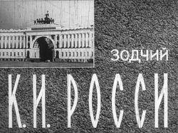 Диафильм Зодчий К. И. Росси бесплатно