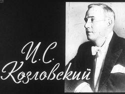 Диафильм И. С. Козловский бесплатно