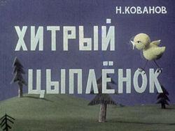 Диафильм Хитрый цыпленок бесплатно