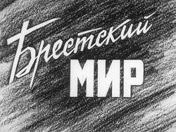 Диафильм Брестский мир бесплатно