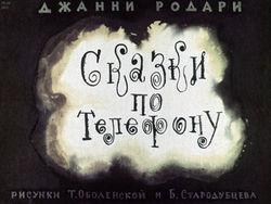 Диафильм Сказки по телефону бесплатно