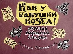 Диафильм Как у бабушки козел бесплатно